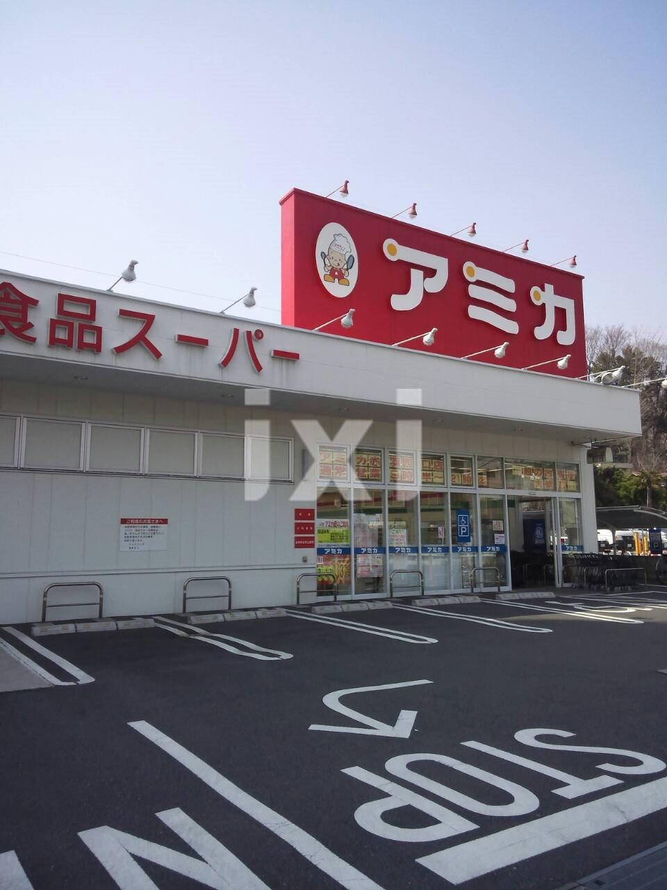 食品スーパー アミカの画像