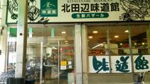 サボイ 北田辺公設味道館
