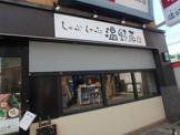 温野菜 綱島店