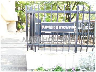 武蔵村山市立 雷塚小学校の画像3
