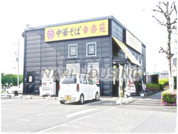 幸楽苑武蔵村山店の画像1