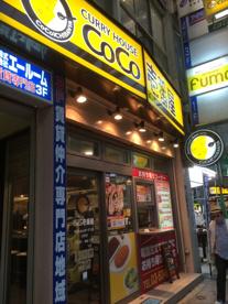 CoCo壱カレー ララガーデン店の画像1