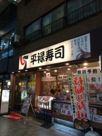 平禄寿司の画像1