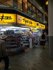 マツモトキヨシ ララガーデン店の画像1