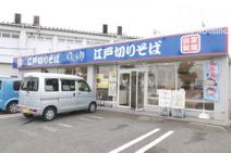 ゆで太郎 伊奈平店