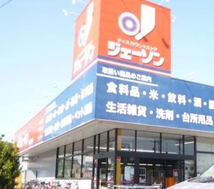 ジェーソン武蔵村山店の画像1