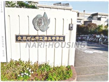 武蔵村山市立第五中学校の画像2