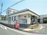 有智郷郵便局