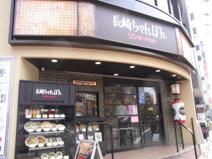 リンガーハット 西池袋店