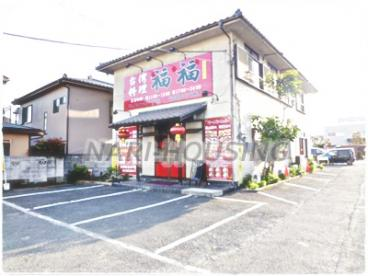 台湾料理 福福の画像1