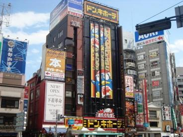 ドン・キホーテ 池袋東口駅前店の画像1