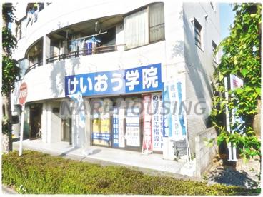 けいおう学院武蔵立川教室の画像1