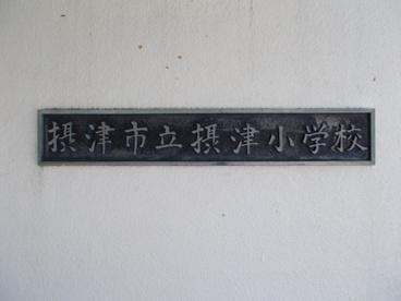 摂津市立 摂津小学校の画像2