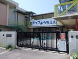 摂津市立 せっつ幼稚園