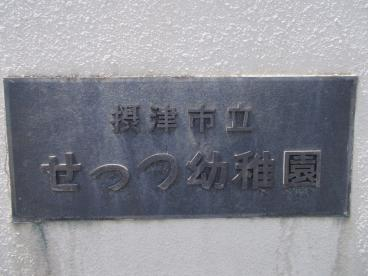 摂津市立 せっつ幼稚園の画像2