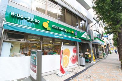 マルエツ雑司ヶ谷二丁目店の画像1