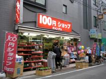 キャン・ドゥ雑司ヶ谷店