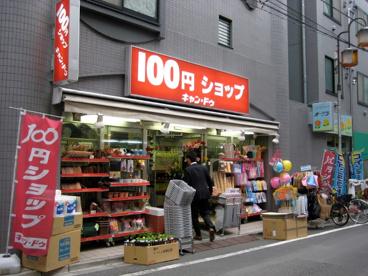 キャン・ドゥ雑司ヶ谷店の画像1