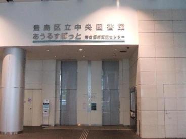 豊島区立中央図書館の画像1