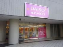 ザ・ダイソー 東池袋駅前店