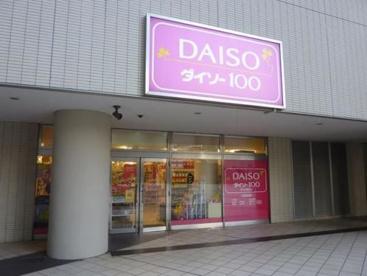 ザ・ダイソー 東池袋駅前店の画像1