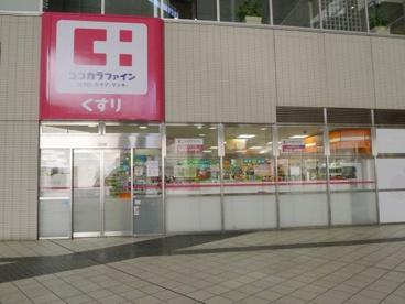 ココカラファイン東池袋店の画像1
