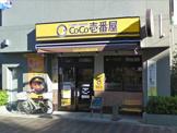CoCo壱番屋 JR板橋駅東口店