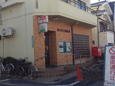 東小岩五郵便局の画像1