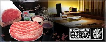 しゃぶしゃぶ 日本料理 木曽路の画像1
