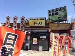 錦わらい八尾店の画像1