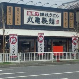 丸亀製麺八尾久宝寺店の画像1