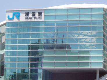 JR京都線 岸辺駅の画像3