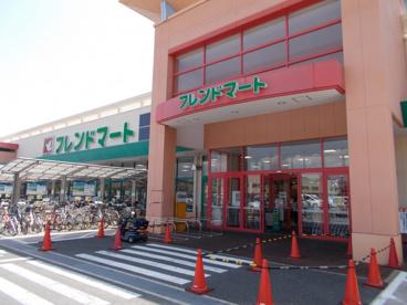 フレンドマート 岸辺店の画像1