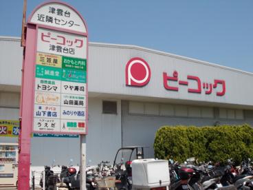 ピーコックストア 津雲台店の画像2