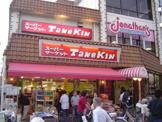 タネキン 千川店