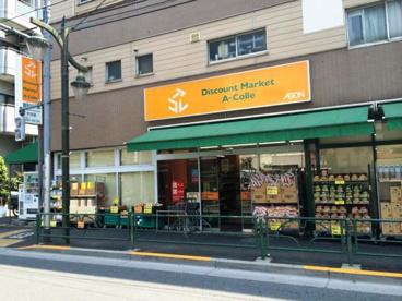 アコレ千川店の画像1