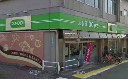 コープみらい(生協) ミニコープ要町店の画像1