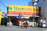どらっぐぱぱす 千川駅前店