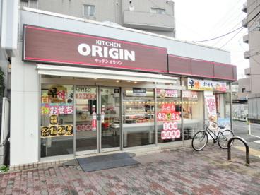 キッチンオリジン 千川店の画像1