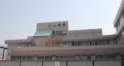 大山病院の画像1