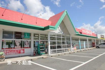 キリン堂黒田庄店の画像1