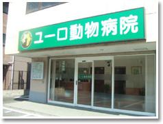 ユーロ動物病院の画像1
