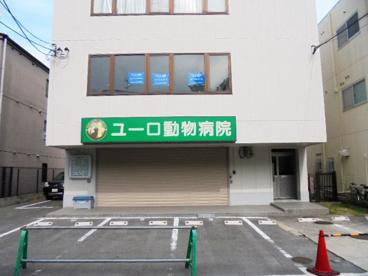 ユーロ動物病院の画像2