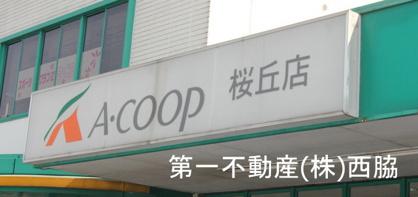 Aコープ桜丘店の画像1