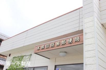 本黒田簡易郵便局の画像1