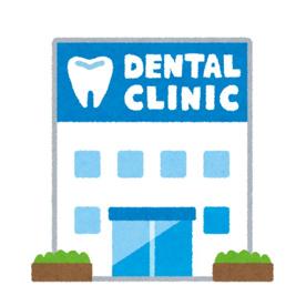 磯貝歯科医院の画像1