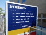 北千里医療ビル