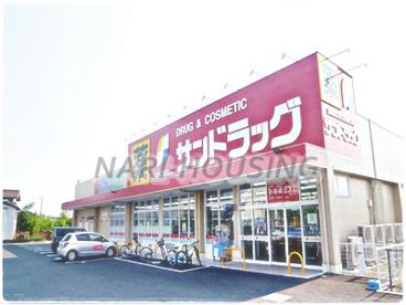 サンドラッグ伊奈平店の画像1