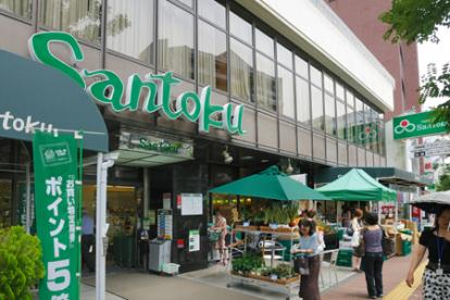 スーパーマーケット三徳 茗荷谷店の画像1