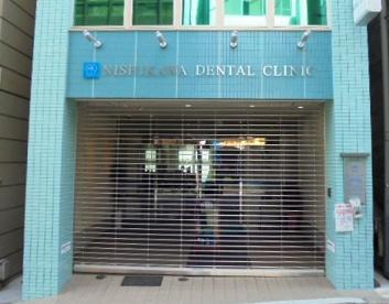 西川歯科の画像1
